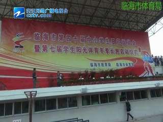 【临海市】第四十届中小学生田径运动会暨第七届学生阳光