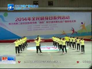 【北仑区】浙江省第二届全民健身节北仑举行