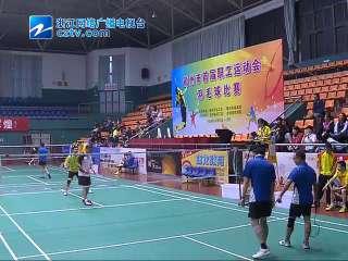 【龙游县】衢州市首届职工运动会羽毛球赛在龙游县拉开序幕