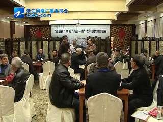 """【柯桥区】举办""""体彩杯""""华东""""两省一市""""桥牌邀请赛"""
