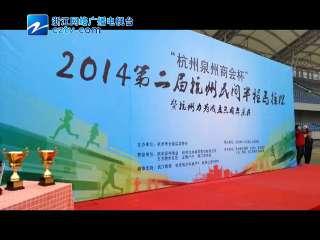 【滨江区】长跑协会参加杭州民间半程马拉松赛