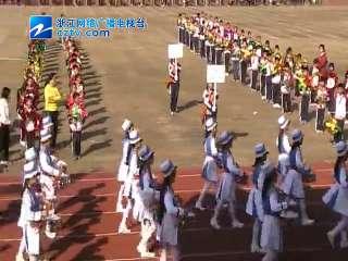 【温州市】温州开发区举办第三届中小学生田径运动会