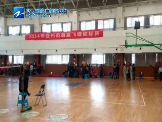 【路桥区】2014年台州市首届飞镖锦标赛