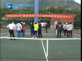 """【三门县】""""渔老板""""杯2014年北三县网球友谊赛"""