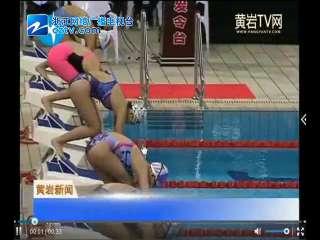 【黄岩区】省运会游泳比赛第一天我区运动员获一银一铜