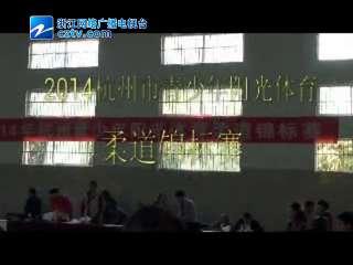 【临安市】2014杭州市青少年阳光体育柔道锦标赛