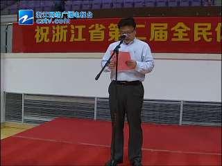 【岱山县】浙江省第二届体育节广播体操总决赛
