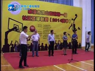 【慈溪市】浒山街道篮球联赛