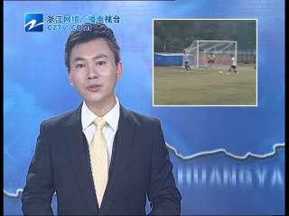 【黄岩区】省运会足球台州队挺进半决赛