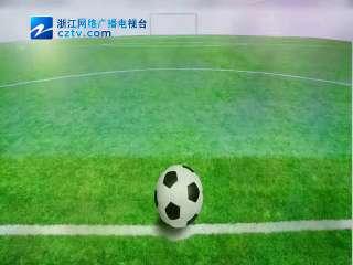 """【义乌市】民间小""""世界杯""""业余足球友谊赛开赛"""