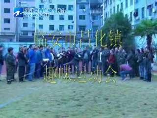 【临安市】昌化镇运动会