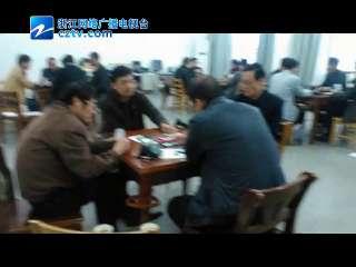 """【海盐县】2014年嘉兴市""""海盐体彩杯""""桥牌邀请赛"""