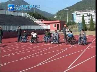 【三门县】首届残疾人运动会