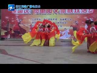 【浦江县】老年文体联欢活动