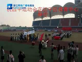 【江干区】杭四中运动会在江干区体育中心举行