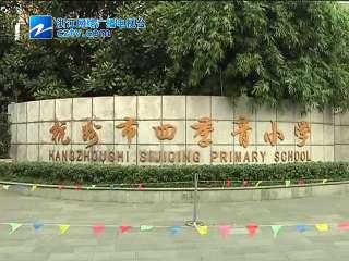 【江干区】四季青小学成立浙江体育职业技术学院实习基地