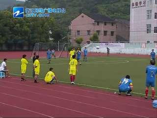 【慈溪市】浒山街道举办七人制足球邀请赛