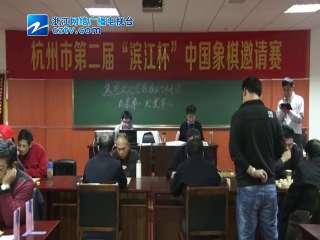"""【滨江区】第二届""""滨江杯""""中国象棋邀请赛"""