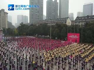 【桐庐县】万人同跳一支舞共创排舞吉尼斯世界纪录