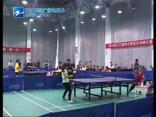 【三门县】2014年县中小学生乒乓球比赛