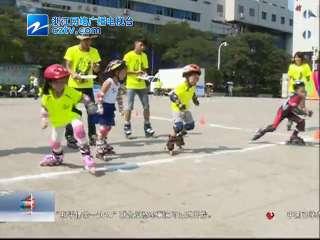 【北仑区】首届少儿轮滑大赛