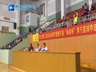 【景宁县】甲级篮球赛开幕式