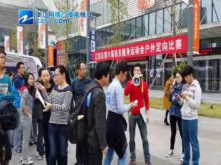 【江东区】举行第六届机关运动会户外定向比赛