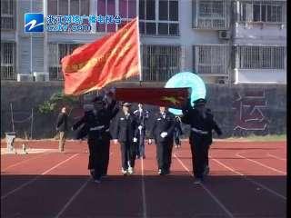 【三门县】职业中专教育集团第十六届学生田径运动会
