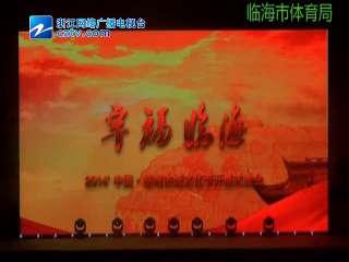 【临海市】中国临海古城特色晚会