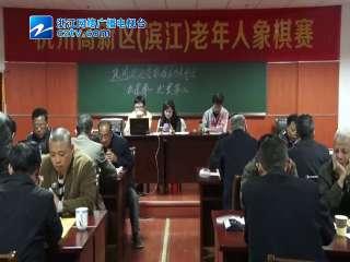 【滨江区】老年人运动会象棋比赛