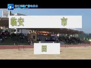 【临安市】第十三届运动会田径比赛
