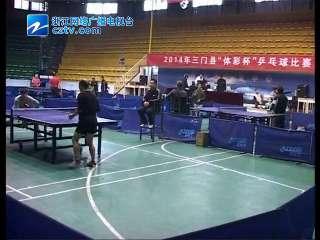 """【三门县】2014年""""体彩杯""""乒乓球赛"""