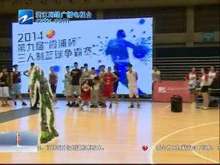 """【北仑区】2014第九届""""霞浦杯""""三人制篮球争霸赛"""