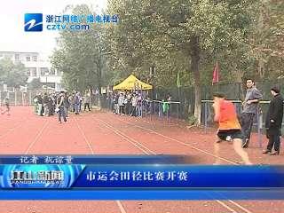 【江山市】第十五届运动会田径赛