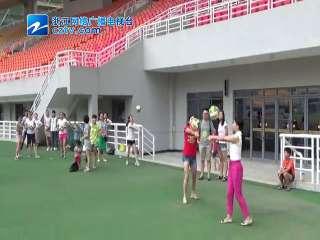 【德清县】残疾人运动会排球垫球