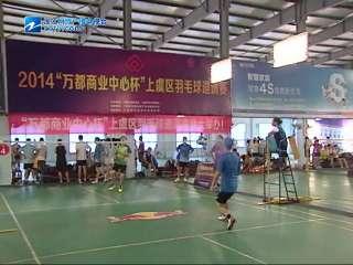 """【上虞市】""""万都商业中心杯""""羽毛球邀请赛今天开赛"""