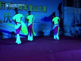 【瓯海区】潘桥街道农行杯潘东社区登山协会两周年庆典晚会之《映山红》