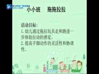 【柯城区】新华幼儿园拖拖拉拉