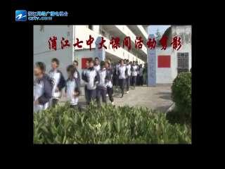 【浦江县】第七中学开展大课间体育活动