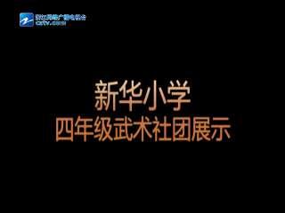 【柯城区】新华小学武术社团展示