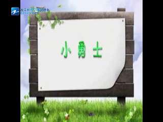 【柯城区】新华幼儿园小勇士