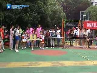 【柯城区】新华幼儿园亲子运动会