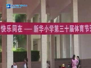 【柯城区】新华小学第三十届体育节