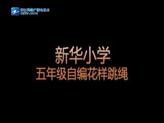 【柯城区】新华小学学生自编花样跳绳
