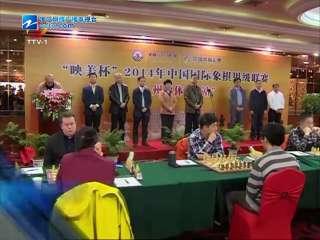 【台州市】2014年中国国际象棋甲级联赛在台州开赛