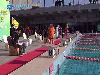 【遂昌县】浙江省第四届冬泳锦标赛在遂昌举行