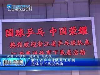 【江山市】浙江省乒乓球队来江开展送体育下基层活动