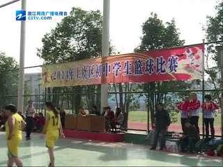【上虞市】上虞初中生篮球赛举行