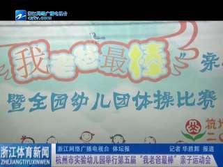 """【杭州市】实验幼儿园举行第五届""""我老爸最棒""""亲子运动会"""