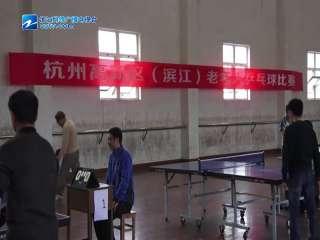 【滨江区】老年人运动会乒乓球比赛